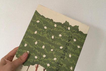 seeddesign, taiwan