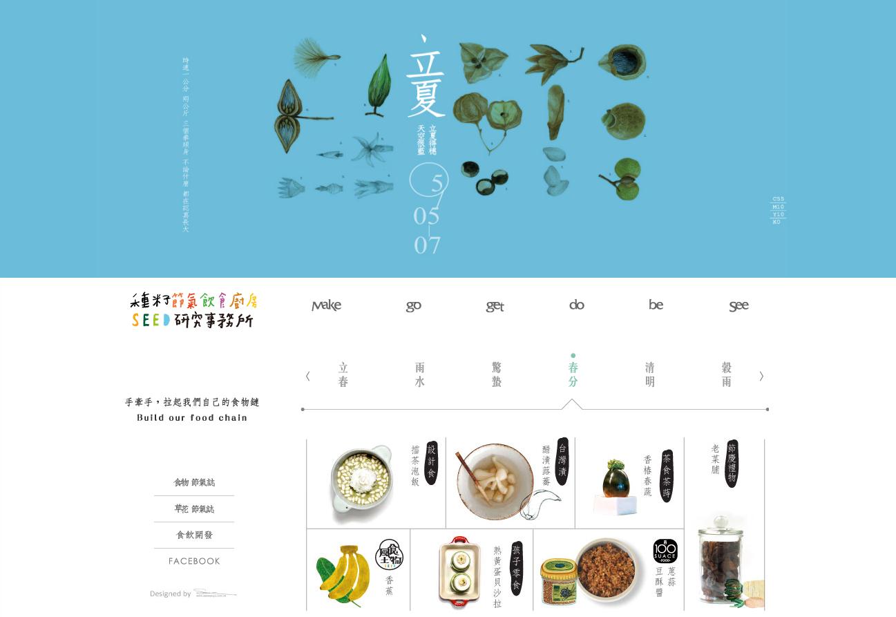 seeddesignweb